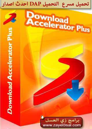 https://www.downloadarab.com/images/Download-accelerator-Plus-1.jpg