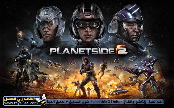 لعبة Planetside 2
