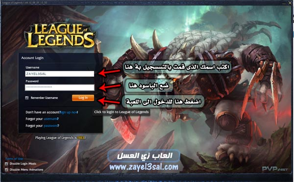 https://www.downloadarab.com/images/leagueoflegends-12.jpg