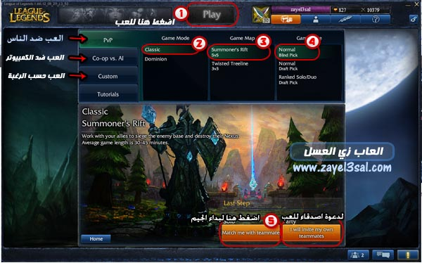 https://www.downloadarab.com/images/leagueoflegends-14.jpg