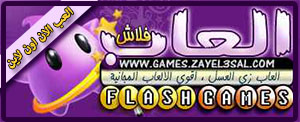 https://www.downloadarab.com/images/play-flash-games-on-zayel3sal.jpg
