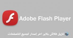 تنزيل برنامج Adobe Flash Player