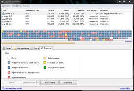 تحميل برنامج Defraggler 2.04.297 لصيانة الهارد ديسك