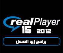 تنزيل / تحميل برنامج ريل بلاير RealPlayer 15
