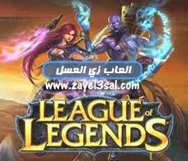 لعبة League of Legends ليج اوف ليجيند أون لاين - شرح كامل بالصور + تحميل العبة
