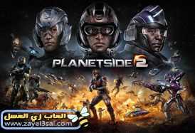 لعبة Planetside 2 Online أون لاين