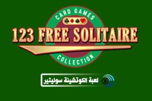 لعبة سوليتير الأصلية