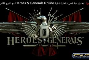 لعبة Heroes and Generals الحرب العالمية الثانية اون لاين مع الشرح