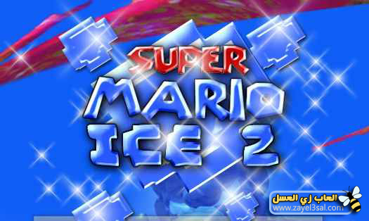 Super Mario Ice 2 : تحميل لعبة سوبر ماريو ايس كاملة للكمبيوتر