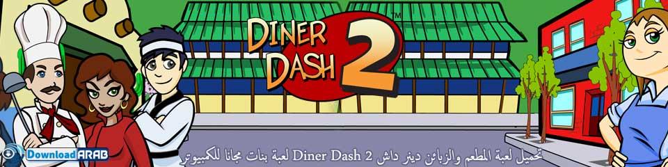 تحميل لعبة المطعم والزبائن دينر داش Diner Dash 2 لعبة بنات مجانا للكمبيوتر
