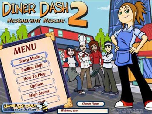 تنزيل لعبة المطعم والزبائن Diner Dash 2 مجانا للكمبيوتر برابط مباشر
