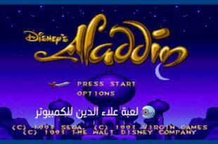 تحميل لعبة علاء الدين
