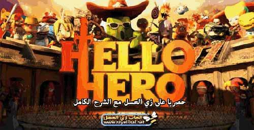 لعبة HELLO HERO مع الشرح الكامل للعبة