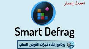 برنامج Smart Defrag