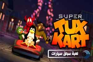سوبر توكس كارت SuperTuxKart