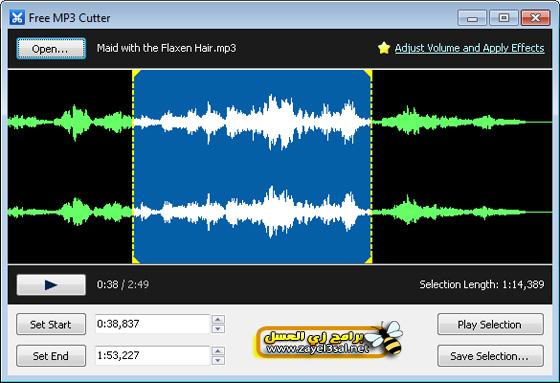 برنامج قص مقاطع الصوت