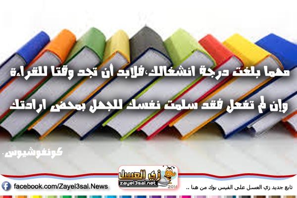 حكمة ، مهما بلغت درجة انشغالك فلابد أن تجد وقتا للقراءة وإن لم تفعل فقد سلمت نفسك للجهل بمحض ارادتك