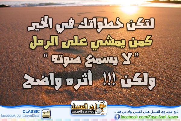 """قول مأثور ، لتكن خطواتك في الخير كمن يمشي على الرمل"""" لا يسمع صوته """" ولكن !!! أثره واضح"""
