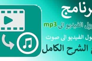 شرح تحويل الفيديو الى mp3