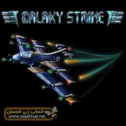 حمل لعبة حرب الطائرات Galaxy Strike برابط مباشر مجانا