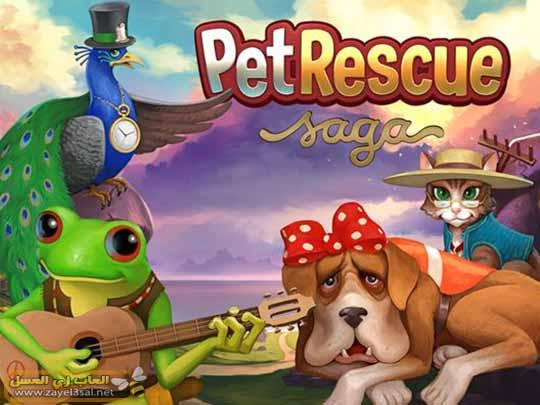 لعبة الترتيب إنقاذ الحيوانات الأليفة Pet Rescue Saga لعب مباشر على الفيس بوك بدون تحميل