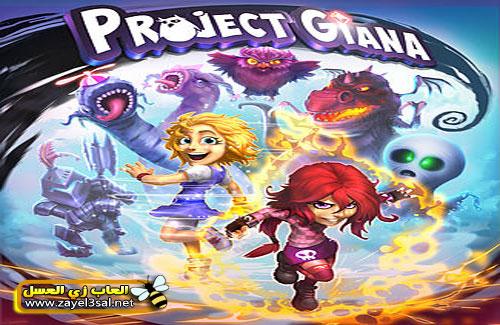 لعبة السرعة والمغامرة Project Giana لعبة أكشن رهيبة للتحميل بروابط مباشرة