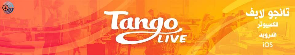 تنزيل تانجو Tango للكمبيوتر والجوال | برنامج بث الفيديو مباشر و مكالمات , دردشة , رسائل فورية