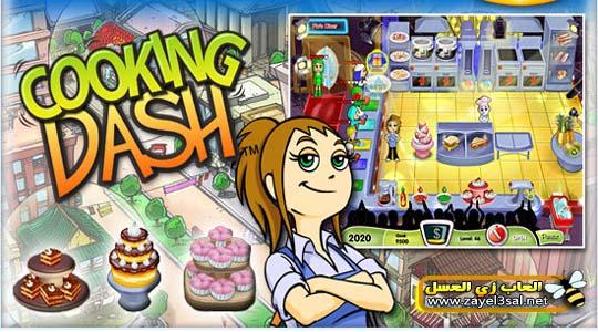 لعبة المطعم Cooking Dash لعبة طبخ كوكينج داش للبنات تحميل مباشر