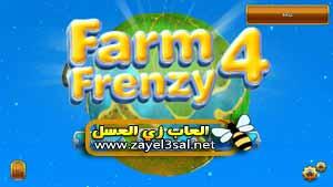 لعبة المزرعة للكمبيوتر Farm Frenzy 4 PC