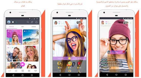 تانجو للجوال اندرويد & iOS