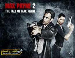 تحميل لعبة ماكس باين MAX PAYNE 2 ,