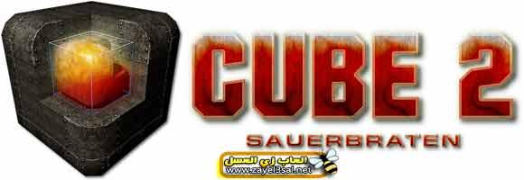 تحميل لعبة الاكشن والقتال Cube 2 Sauerbraten مجانا للكمبيوتر برابط مباشر