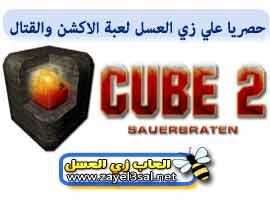تحميل لعبة اكشن و حرب Cube 2 Sauerbraten مجانا