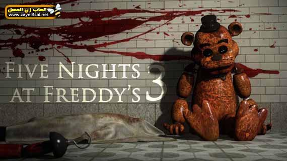 تحميل لعبة الرعب والالغاز Five Nights at Freddy's 3 للكمبيوتر