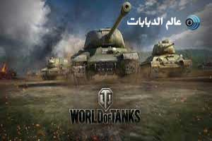 لعبة عالم الدبابات