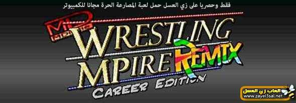 تحميل لعبة المصارعة الحرة Wrestling MPire Remix مجانا للكمبيوتر برابط مباشر