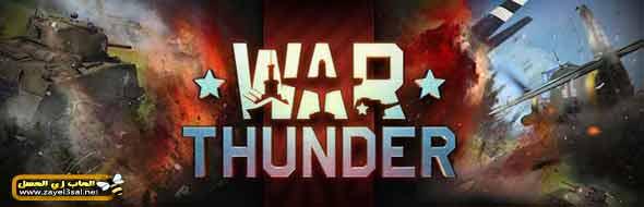 لعبة حرب War Thunder Online اون لاين