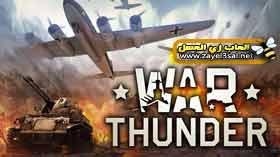 لعبة حرب الطائرات و الدبابات اون لاين