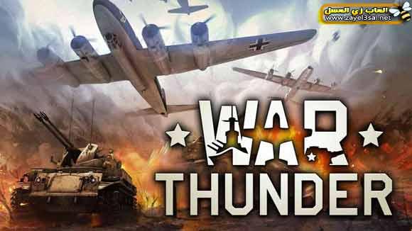 لعبة حرب الطائرات و الدبابات War Thunder Online