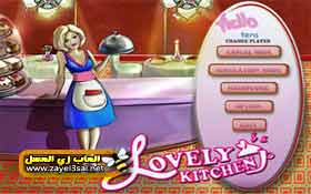 لعبة طبخ , تحميل لعبة المطعم , العاب بنات