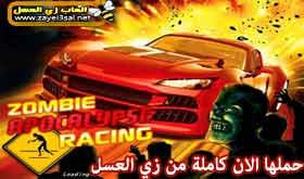 تحميل لعبة السيارات سباق الزومبي