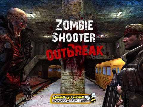 تحميل لعبة الزومبي Zombie Outbreak Shooter برابط مباشر