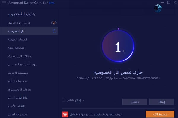 شرح برنامج Advanced SystemCare FREE