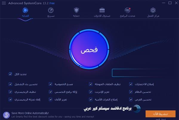 ادفانسد سيستم كير Advanced SystemCare 13 عربي مع الشرح - برنامج صيانة شامل للكمبيوتر