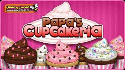 تحميل لعبة papa's cupcakeria
