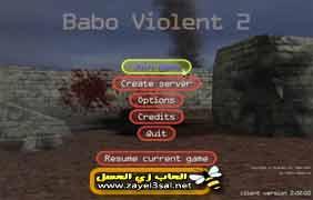 لعبة بابو العنيف 2 لعبة خفيفة