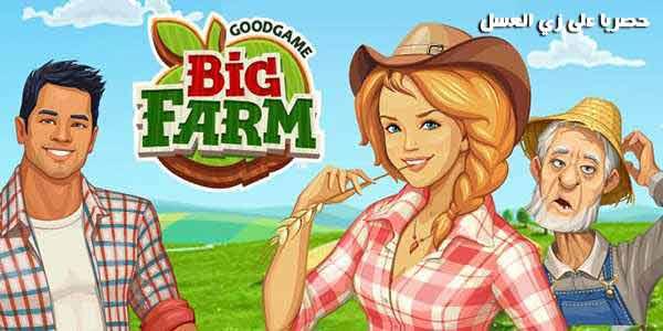 مزرعة كبيرة Big Farm لعبة مزرعة خفيفة للتحميل على الكمبيوتر لعب بدون نت