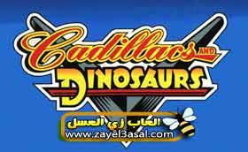 تحميل لعبة مصطفى , كاديلاك والديناصورات