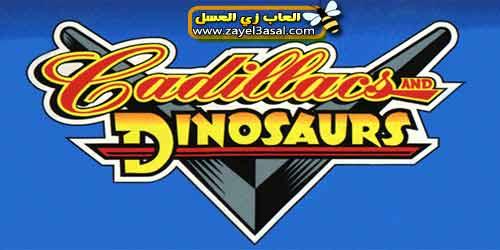 تحميل لعبة مصطفى Cadillacs and Dinosaurs الأصلية القديمة أكشن وقتال للكمبيوتر