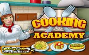 تحميل لعبة تعليم الطبخ Cooking Academy اكاديمية الطبخ مجانا للكمبيوتر